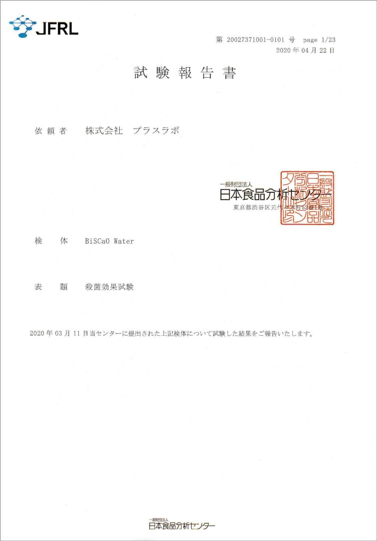 JFRL exam report